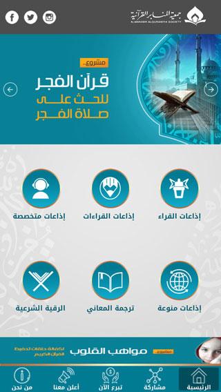 تطبيق الإذاعات القرآنية - مصدرك للاستماع للقرآن الكريم والدروس