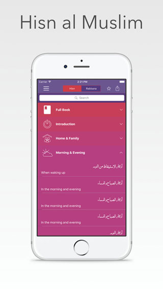 تطبيق حصن المسلم - Hisn Al Muslim أدعية وأذكار لجميع المسلمين