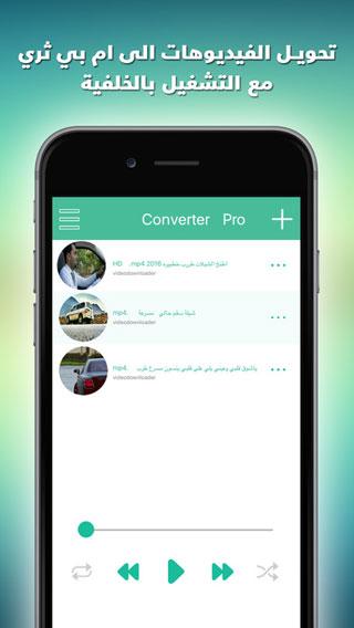 تطبيق فيديو الى صوت - تنزيل الفيديو وتحويله إلى MP3 بسهولة