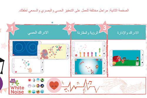 تطبيق Smart Baby - تحفيز وتدريب حواس الطفل الذك