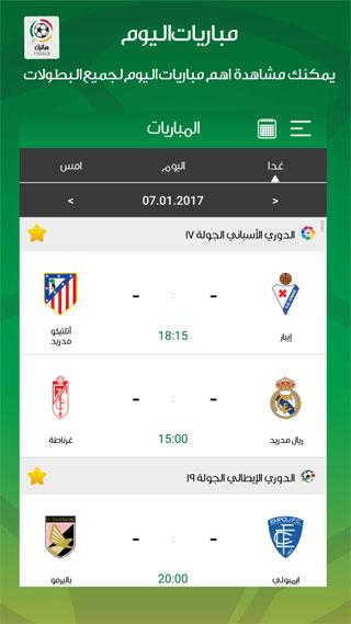 هاترك - Hatrick التطبيق الافضل لتغطية ومتابعة نتائج المباريات الاوروبية والعربية أول بأول