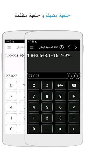 تطبيق Quickey Multi Calculator حاسبة بمزايا كثيرة رائعة