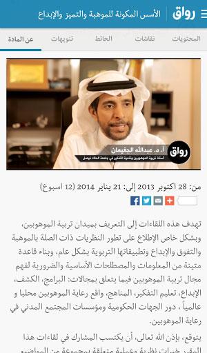 تطبيق رواق المنصة العربية للتعليم المفتوح ودورات مفتوحة