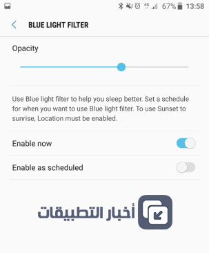 ميزة Blue Light filter