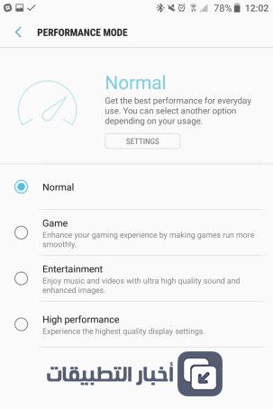 أوضاع تشغيل مختلفة Performance Mode