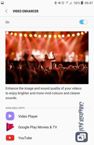 ميزة مٌحسِّن الفيديو Video Enhancer