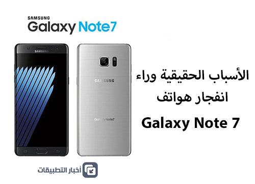 رسمياً - الأسباب الحقيقية وراء انفجار هواتف Galaxy Note 7 !
