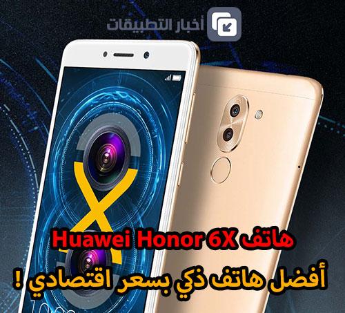 هاتف Huawei Honor 6X : أفضل هاتف ذكي بسعر اقتصادي !