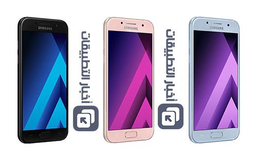 سامسونج تكشف رسمياً عن سلسلة هواتف Galaxy A 2017 - المواصفات و السعر !