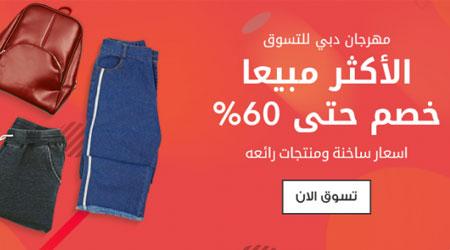 Photo of مهرجان التسوق مع متجر وتطبيق jollychic – تخفيضات كبيرة