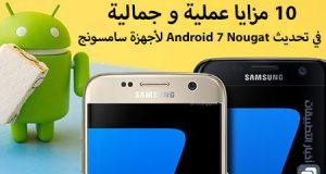 10 مزايا عملية و جمالية في تحديث Android 7 Nougat لأجهزة سامسونج !