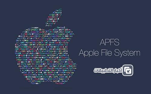 مميزات iOS 10.3 : نظام ملفات جديد APFS بمزايا مهمة ، تعرّف عليها !