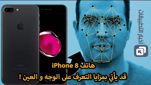 هاتف iPhone 8 قد يأتي بمزايا التعرف على الوجه و العين !