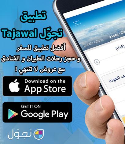 تطبيق تجوّل Tajawal - أفضل تطبيق للسفر و حجز رحلات الطيران و الفنادق مع عروض لا تنتهي !