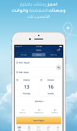 تطبيق تجوّل Tajawal - للأندرويد و iOS