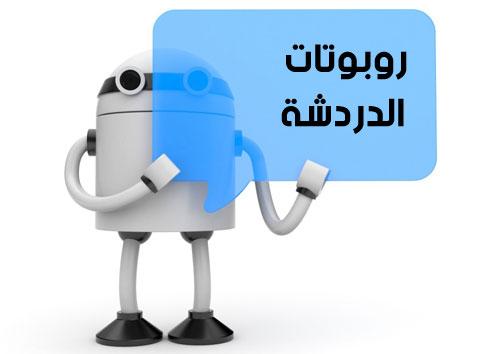 هل تعرف روبوتات الدردشة أو Chatbots ؟ ما فائدتها ؟