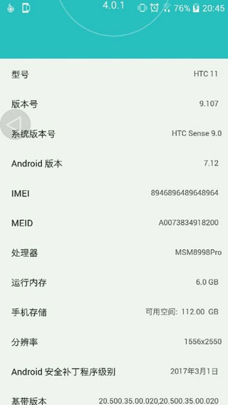 من جديد - تسريب تفاصيل هاتف HTC 11 بمواصفات رائدة