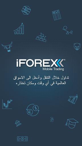 تطبيق iFOREX – تداول العملات والأسهم، النفط والذهب في تطبيق واحد