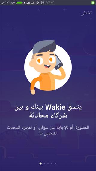 تطبيق Wakie