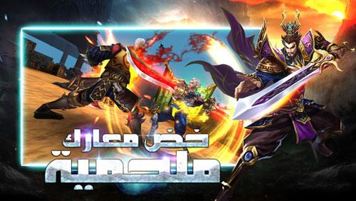 لعبة صقور الأرض - أول لعبة قتال عربية جماعية متعددة اللاعبين