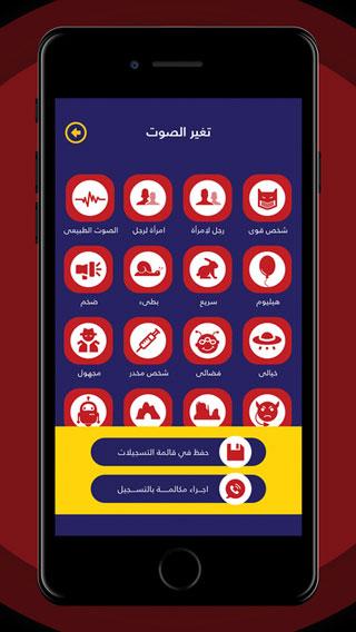 تطبيق يبحث عنه الكثيرون - برنامج تغيير الصوت وتسجيله لأجل المكالمات !