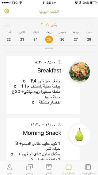تطبيق لومي للحصول على نظام غذائي صحي