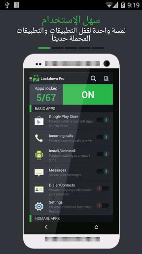 تطبيق Lockdown Pro لقفل التطبيقات بكلمة سر