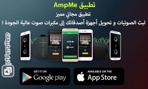 تطبيق AmpMe - لبث الصوتيات و تحويل أجهزة أصدقائك إلى مكبرات صوت عالية الجودة !
