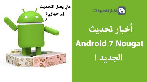 أخبار تحديث Android 7 Nougat : الجزء الثاني !