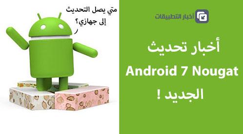 أخبار تحديث Android 7 Nougat : الجزء الثالث !