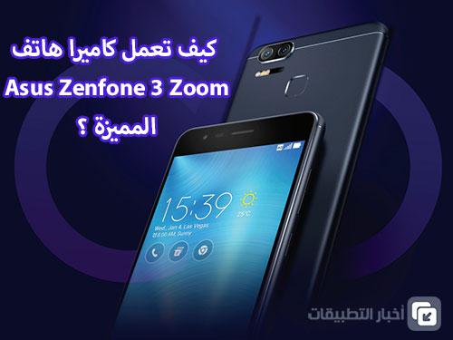 كيف تعمل كاميرا هاتف Asus Zenfone 3 Zoom المميزة ؟