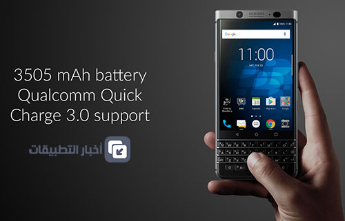 هاتف BlackBerry KeyOne : البطارية