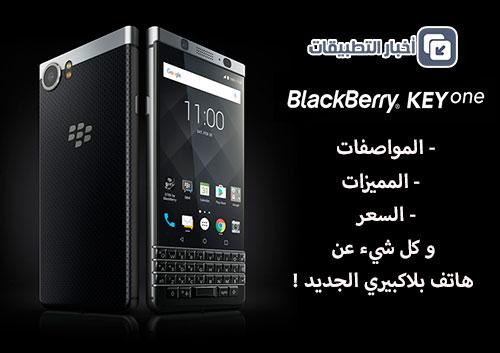 هاتف BlackBerry KeyOne - المواصفات ، المميزات ، السعر ، و كل شيء عن هاتف بلاكبيري الجديد !