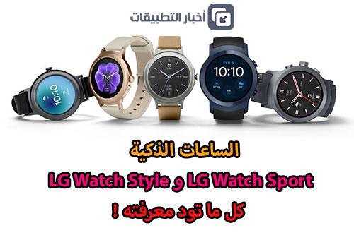 الساعات الذكية LG Watch Style و LG Watch Sport : كل ما تود معرفته !