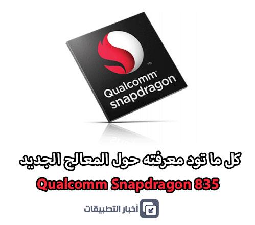 كل ما تود معرفته حول معالج Qualcomm Snapdragon 835 الجديد !