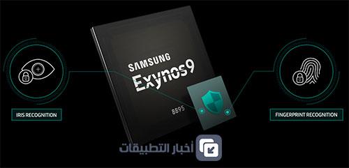 Exynos 9 Series 8895 .. أنظمة الحماية