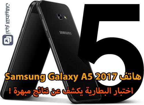 هاتف Samsung Galaxy A5 (2017) : اختبار البطارية يكشف عن نتائج مبهرة !