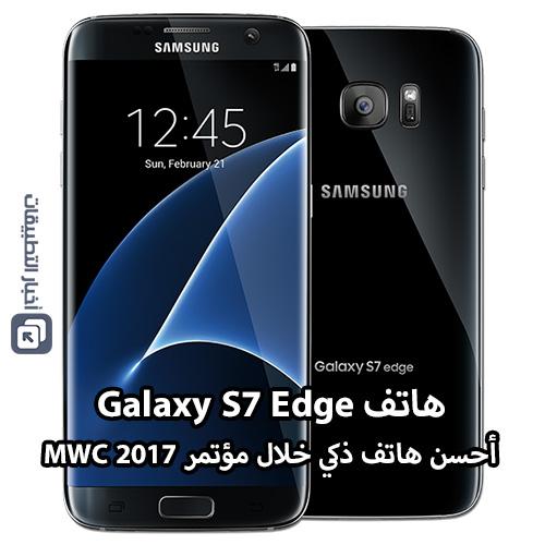 اختيار هاتف Galaxy S7 Edge كأحسن هاتف ذكي خلال مؤتمر MWC 2017