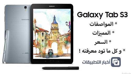 الجهاز اللوحي Samsung Galaxy Tab S3 - المواصفات ، المميزات ، السعر ، و كل ما تود معرفته !