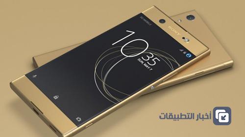 هواتف سوني Xperia XA1 و Xperia XA1 Ultra - الشاشة