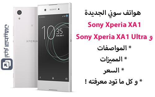 هواتف سوني Xperia XA1 و Xperia XA1 Ultra - المواصفات ، المميزات ، السعر !