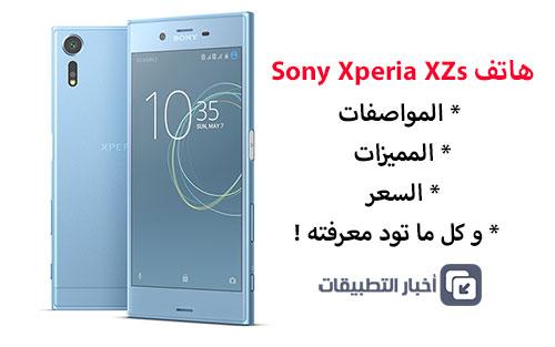 هاتف Sony Xperia XZs : المواصفات ، المميزات ، السعر ، و كل ما تود معرفته !