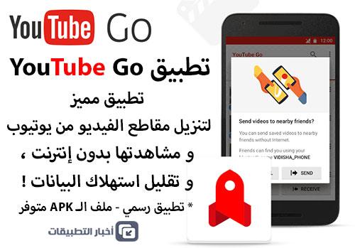 تطبيق Youtube Go التطبيق الرسمي لتنزيل مقاطع الفيديو من يوتيوب و مشاهدتها بدون إنترنت
