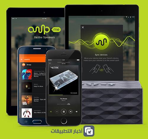 مميزات تطبيق AmpMe - دعم عدد كبير من الأجهزة