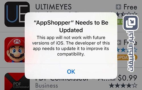 مستقبل نظام iOS - التوقف عن دعم التطبيقات القديمة !