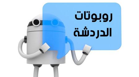 تقرير - هل تعرف روبوتات الدردشة أو Chatbots ؟ ما فائدتها ؟