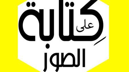 Photo of تطبيق كتابة على الصور لإضافة النصوص العربية للصور – مميز جدا ومجاني !