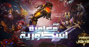 لعبة صقور الأرض - أول لعبة قتال عربية جماعية متعددة اللاعبين، مميزة !