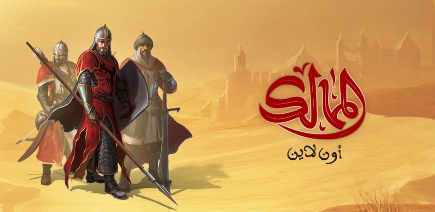 لعبة الممالك اون لاين - من أحدث الألعاب العربية الاستراتيجية القوية!