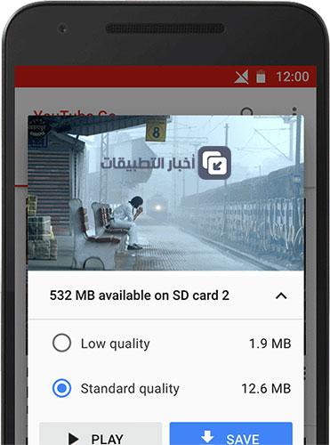 تطبيق Youtube Go - تقليل استهلاك بيانات الهاتف